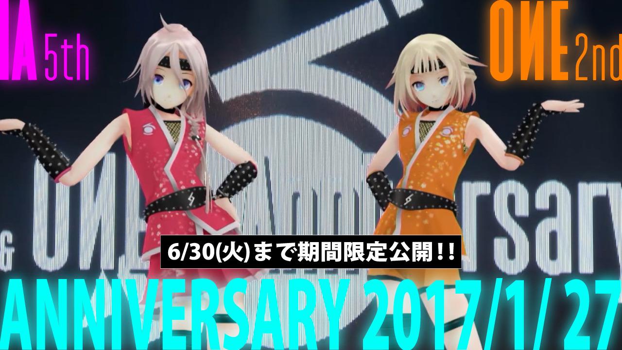 IA&ONEアニバーサリー放送の過去アーカイブ公開、4週目!! 本日19時は2017年分を公開!!