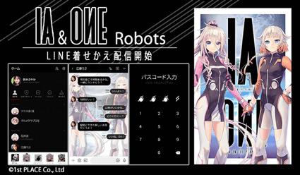 【IA & ONE INFO】LINEクリエイターズマーケットで、IA & ONEのLINE着せかえ最新シリーズ『IA & ONE Robots』が配信スタート!!