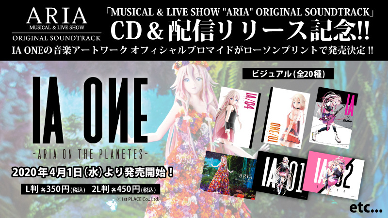 "【IA / ONE INFO】IA「MUSICAL & LIVE SHOW ""ARIA"" ORIGINAL SOUNDTRACK」  CD & 配信リリース記念!"