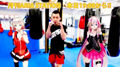 「月刊ARIA STATION」、本日19時にYOUTUBEプレミア公開