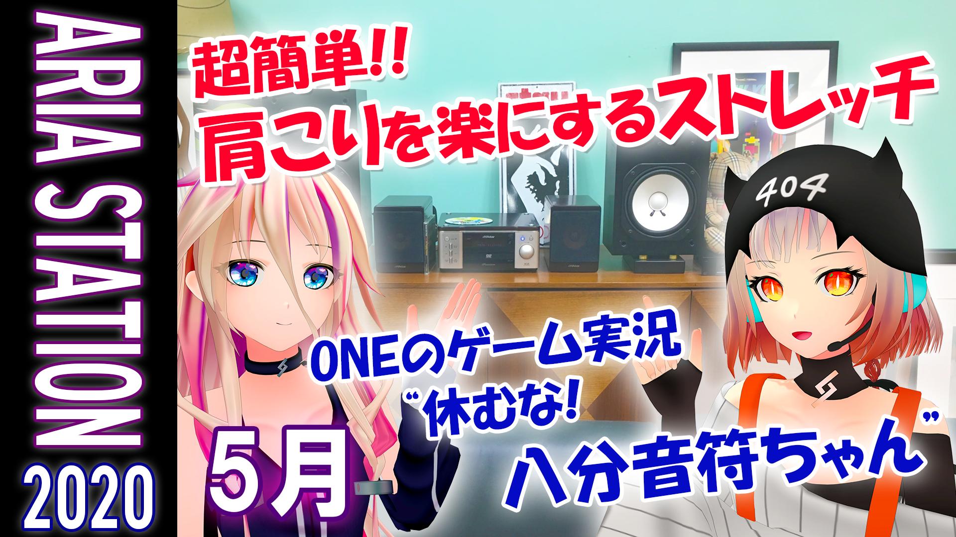 """ARIA STATION May 2020 「おうちで簡単エクササイズ!ONEによる """"休むな!八分音符ちゃん"""" 実況も!!」"""