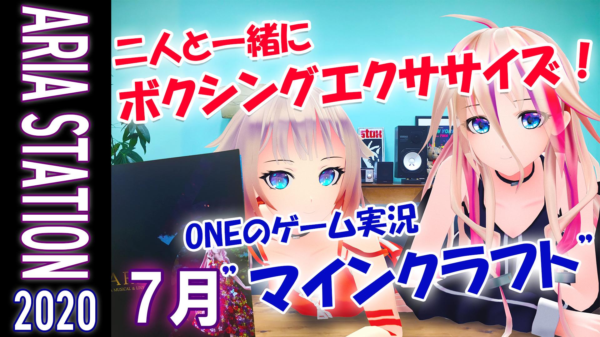 ARIA STATION July 2020 「二人と一緒にボクササイズ!ONEは初のマイクラ実況にもチャレンジ!」