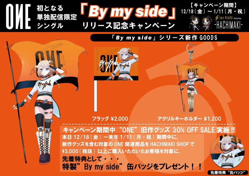 """【GOODS INFO】ONE 配信限定シングル """"By my side""""リリース記念キャンペーンがスタート!!"""
