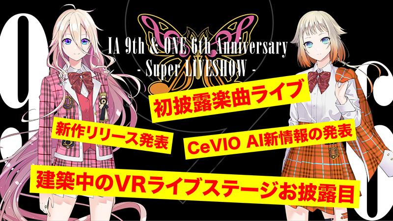 今年のIA&ONE生誕祭は建築中のVRライブステージで開催! CeVIO AI情報解禁や新曲ライブ初披露も!