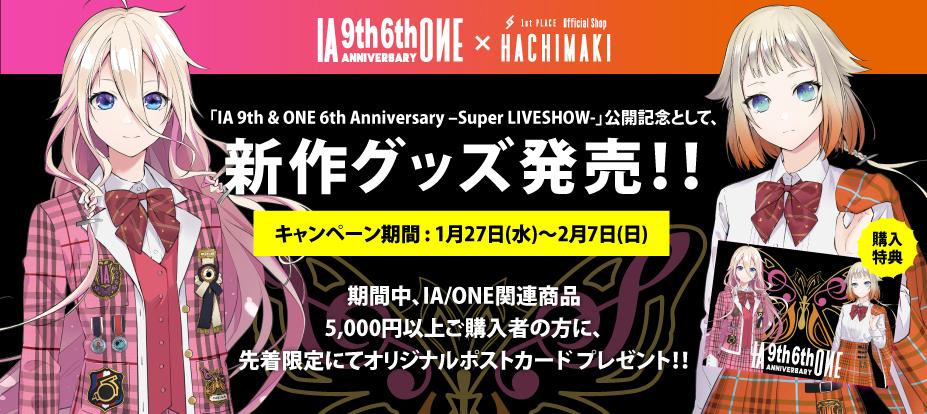 【最新グッズ情報】 本日1/27(水)~2/7(日)23:59期間 1st PLACE Official Shop -HACHIMAKI-で『IA 9th & ONE 6th Anniversary キャンペーン』を開催!! 新作グッズも多数販売!!