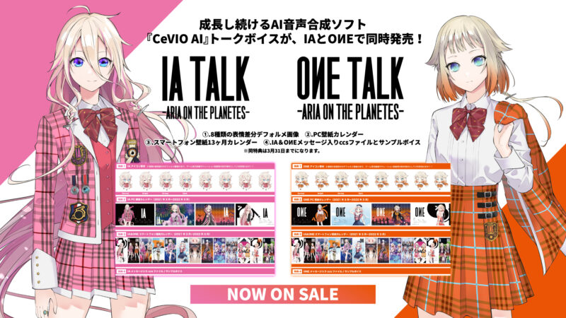 CeVIO AI「ONE TALK -ARIA ON THE PLANETES-」が、本日DL販売開始!