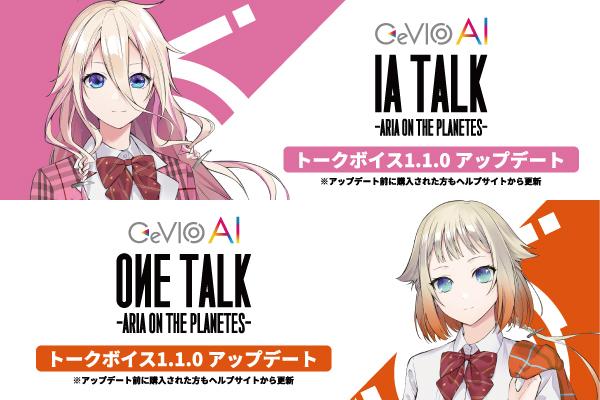 【ソフト情報】ベクターPCショップにて好評発売中「CeVIO AI IA TALK」、「CeVIO AI OИE TALK」が本日アップデート
