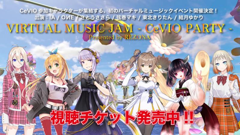 CeVIO参加キャラクターが集結するバーチャルミュージック配信イベントのチケット一般販売開始! 出演:IA / OИE / さとうささら / 弦巻マキ / 東北きりたん / 結月ゆかり