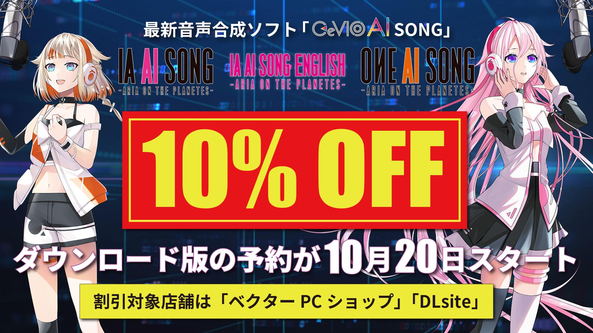 【10%OFF】明日10/20 AM10:00より「OИE AI SONG」がDLsite、ベクターPCショップで予約受付が開始!